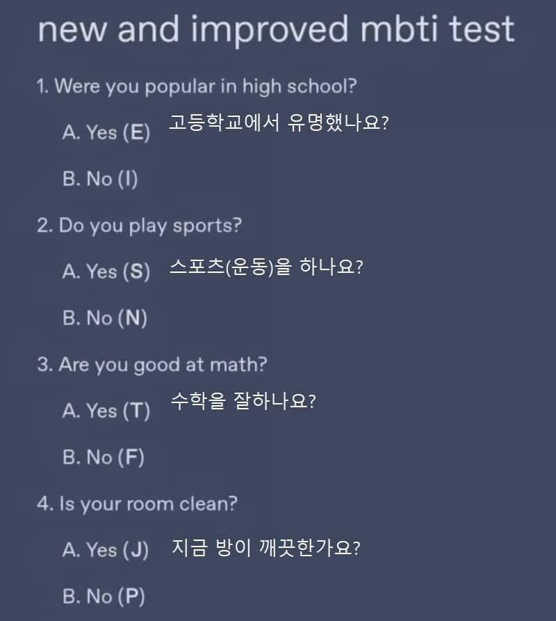 초간단 MBTI 이거 해봨ㅋㅋㅋㅋㅋ | 인스티즈