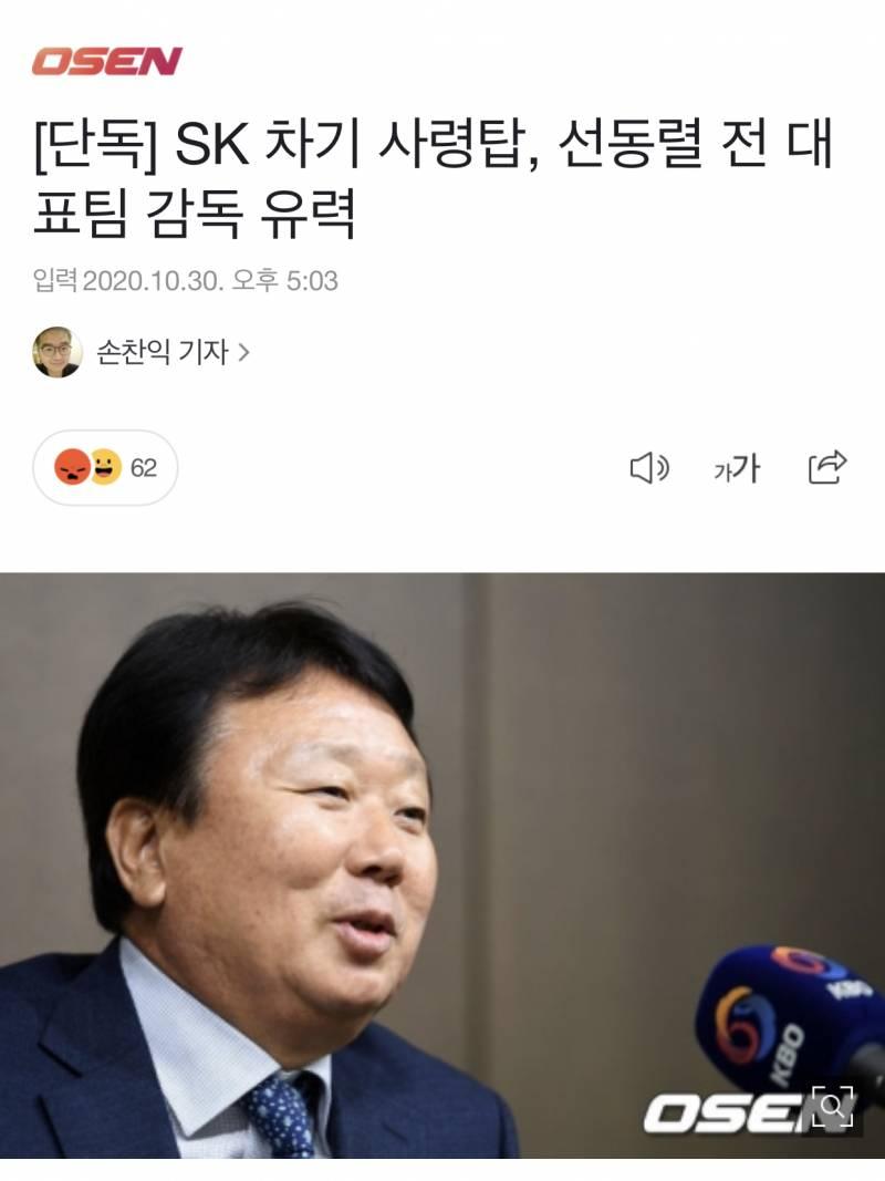[단독] SK 차기 사령탑, 선동렬 전 대표팀 감독 유력 | 인스티즈