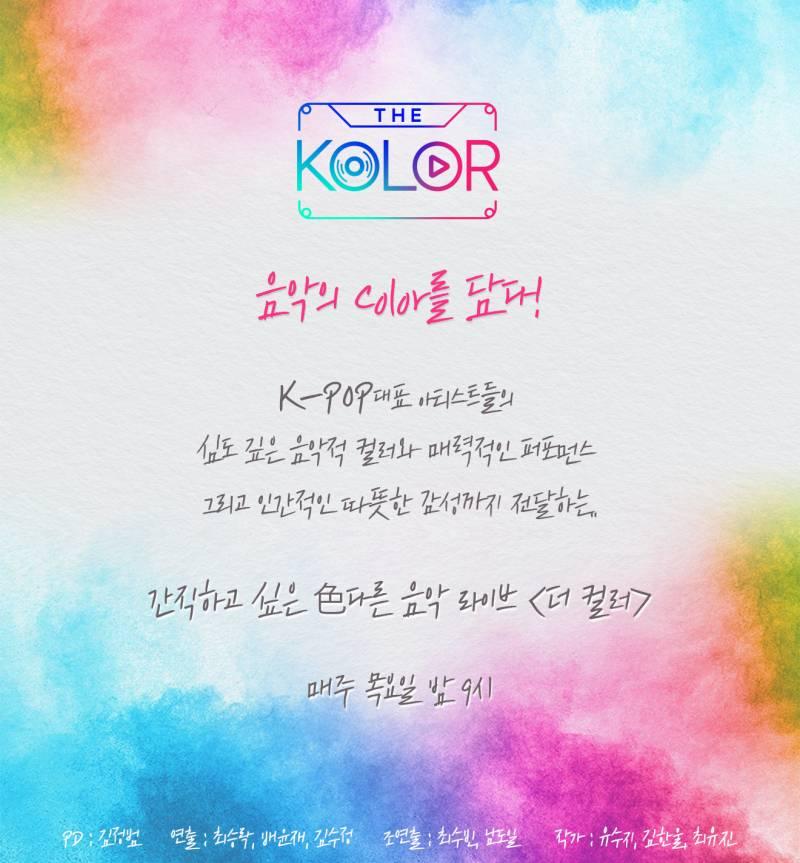 5일(목), 🤍위아이 MBC M <더 컬러> 출연🖤 | 인스티즈