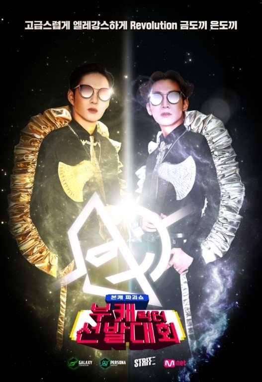 5년새 많이 럭셔리해진 아이돌 유닛 | 인스티즈