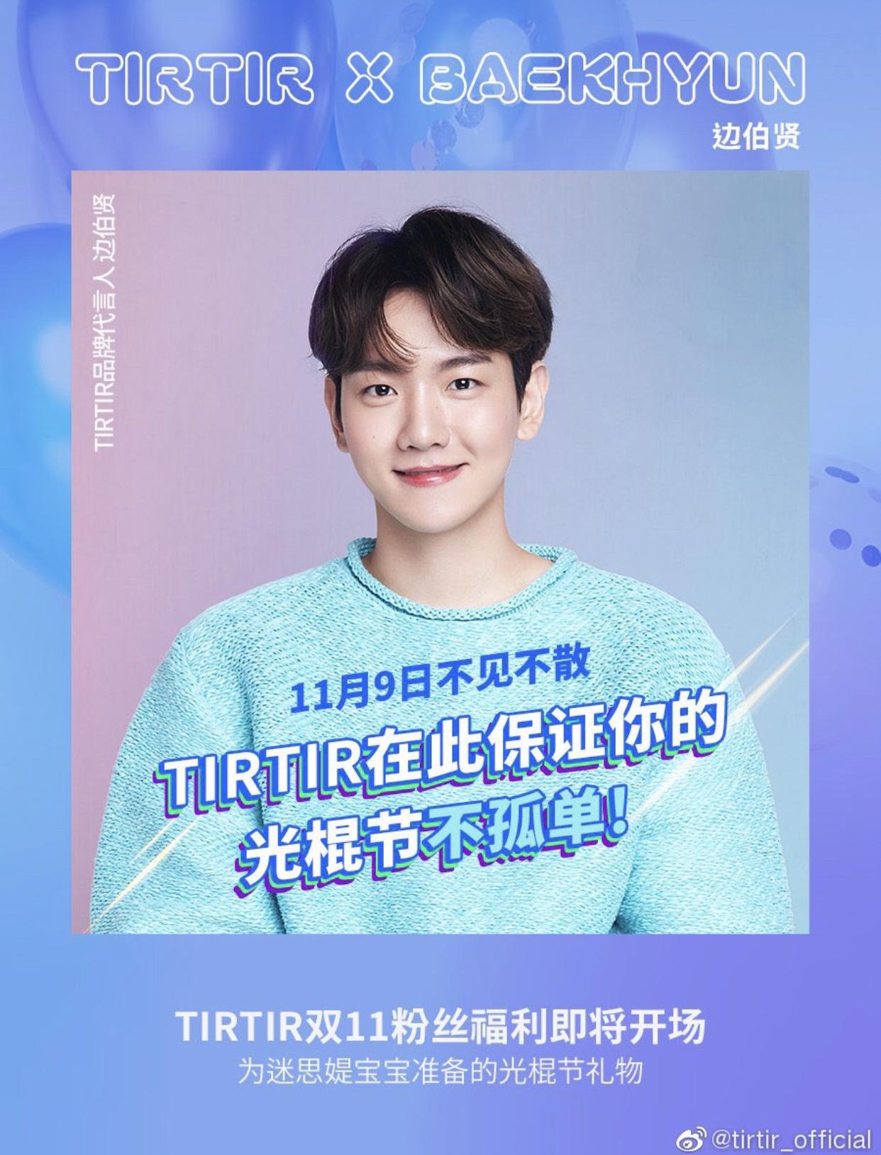 9일(월), 💙 엑소 백현 티르티르 온라인 팬미팅 💙 | 인스티즈