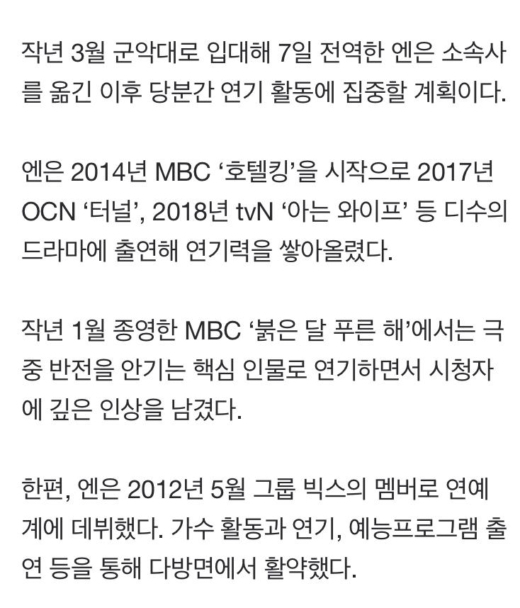 [정보/소식] [단독] 빅스 엔, 젤리피쉬 떠난다…소지섭옥택연과 '한솥밥'   인스티즈