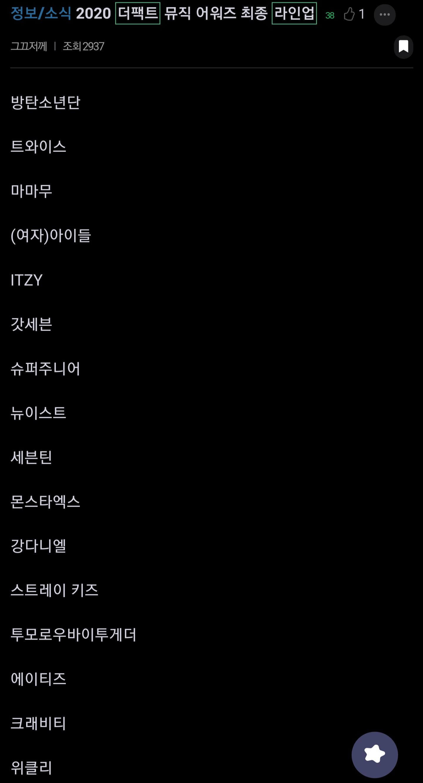 AAA, 멜론뮤직어워드, MAMA, 더팩트 뮤직 어워드 라인업 및 후보 | 인스티즈