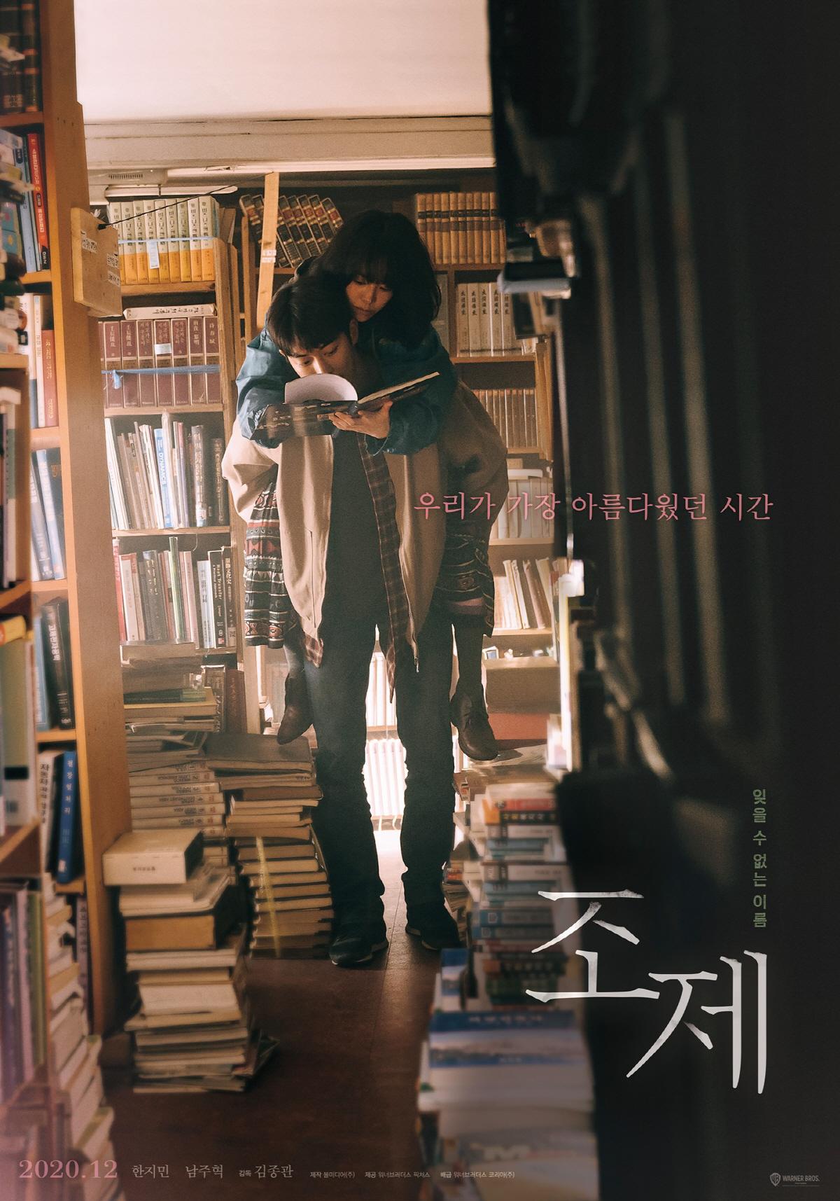 헐 영화 조제 한지민 남주혁 포스터 떴다 ㅠㅠㅠㅠㅠㅠㅠㅠ   인스티즈