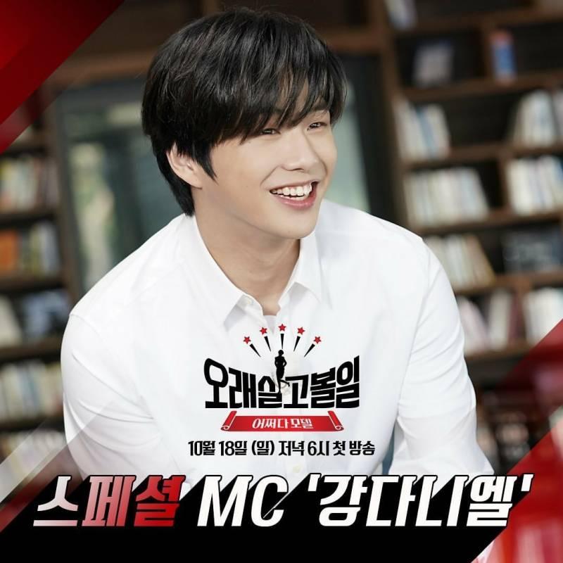 15일(일), 💘강다니엘 MBN 오래 살고 볼일 스페셜MC | 인스티즈