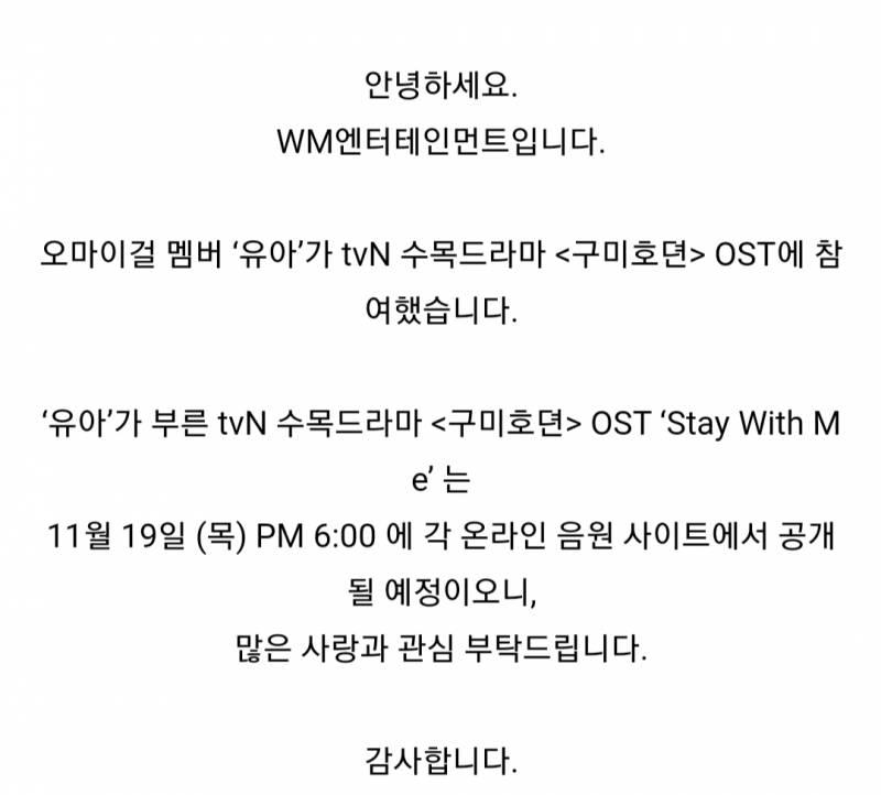 19일(목), 오마이걸 유아 구미호뎐 OST 'Stay with me' 음원 공개💖💙💛 | 인스티즈