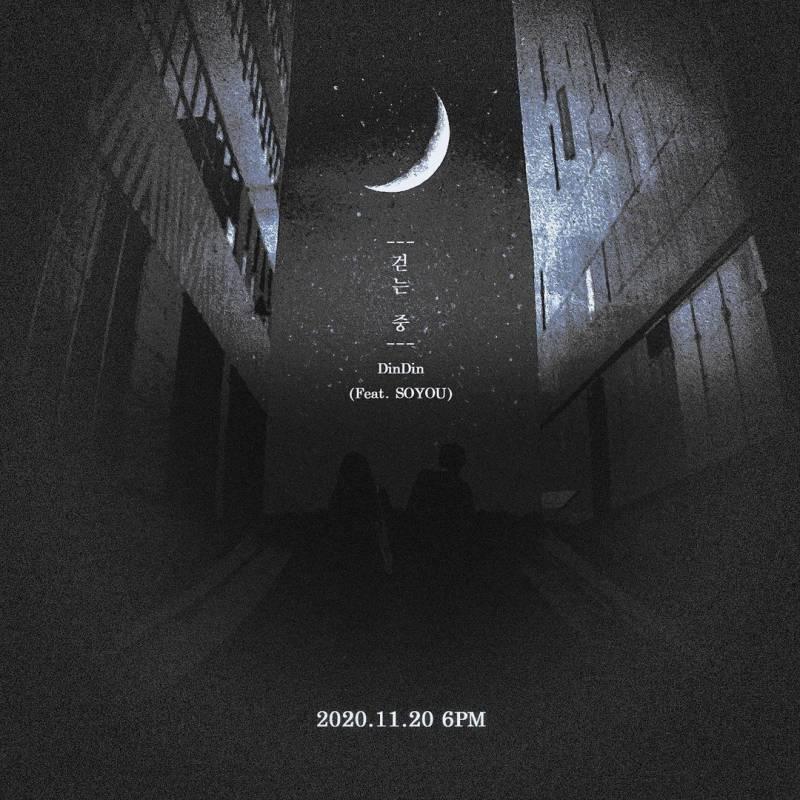 20일(금), 💛딘딘 디지털 싱글 '걷는 중(Feat. 소유)' 발매💛 | 인스티즈
