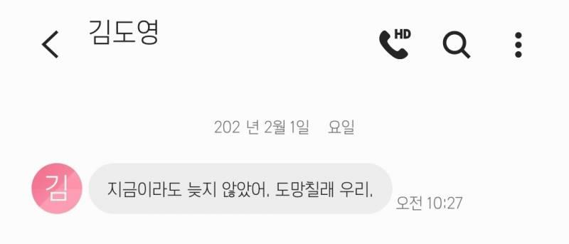 축가부르는 김도영을 보고 | 인스티즈
