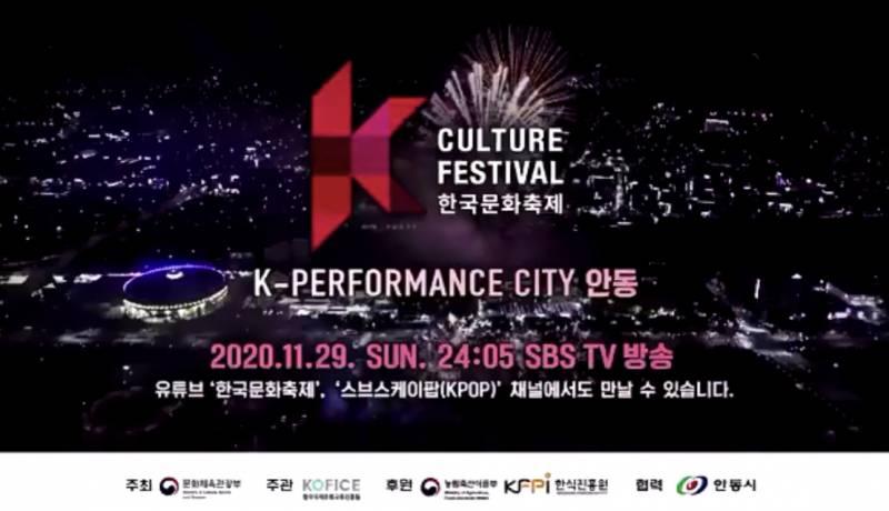 30일(월), 💘강다니엘 <2020 한국문화축제(K-Culture Festival) IN 안동> SBS 방송 | 인스티즈