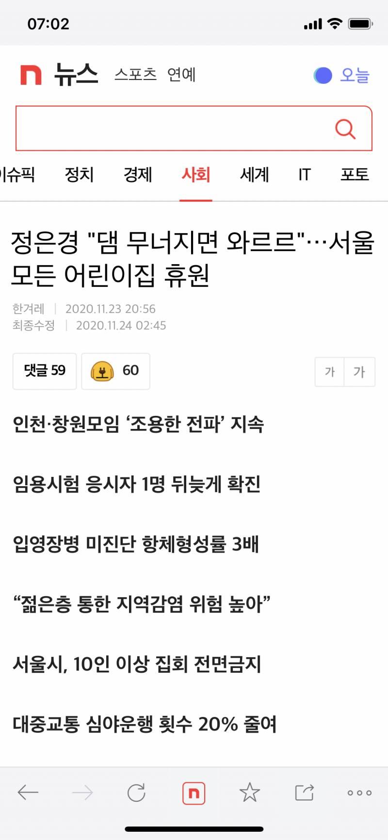 <서울 전체 어린이집 휴원> 누가보면 진짜 휴원인줄 알겠음ㅋㅋㅋㅋ | 인스티즈