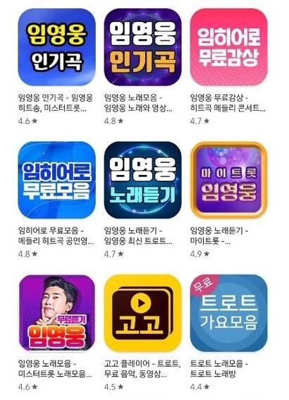 '임영웅 앱만 100개' 트로트 인기에 불법 무료듣기 앱 기승 | 인스티즈