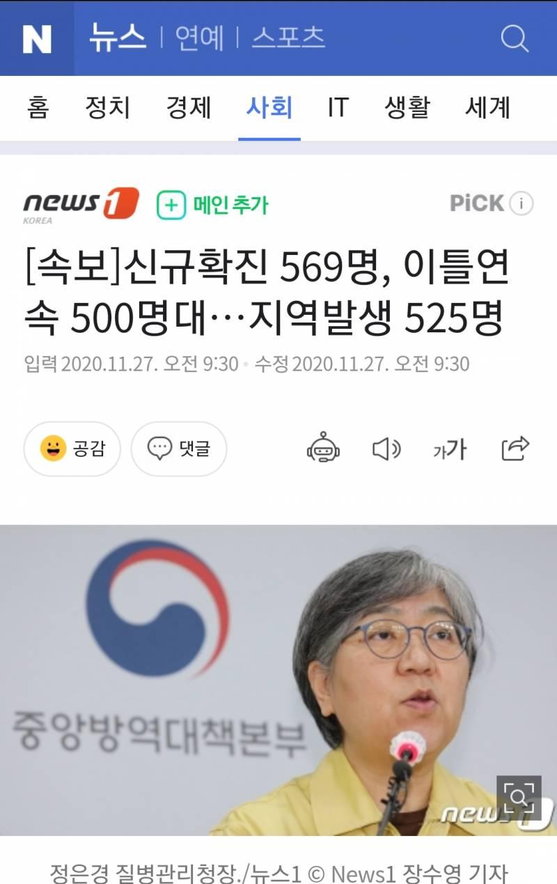 [속보] 신규확진 569명, 이틀연속 500명대…지역발생 525명   인스티즈