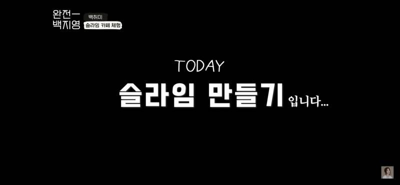 이래도 되나 싶은 가수 백지영 유튜브...jpg | 인스티즈