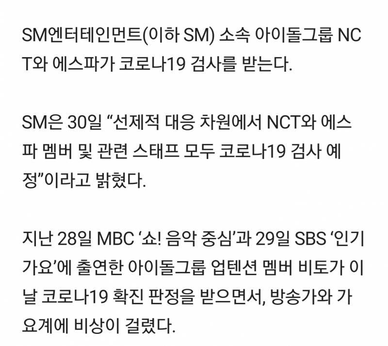"SM ""선제적 대응"", 소속 아티스트 NCT • 에스파, 코로나19 검사 [공식] | 인스티즈"