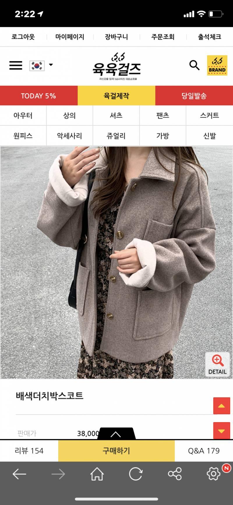 육육걸즈 육걸 이거 코트 사본익들 있어? | 인스티즈