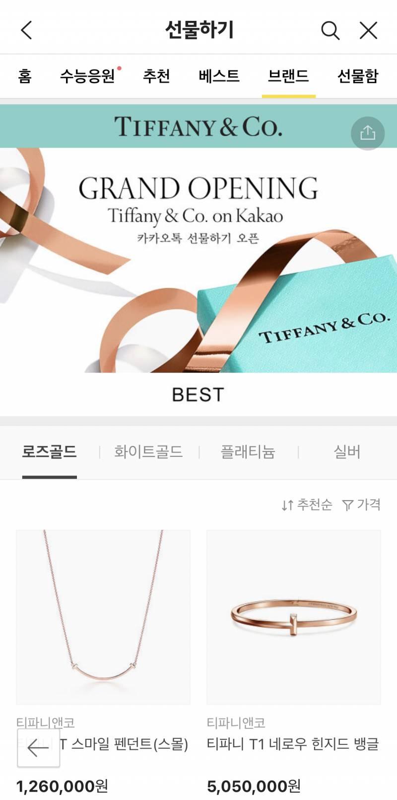 💎 티파니앤코 카카오톡 선물하기 입점 💎 | 인스티즈