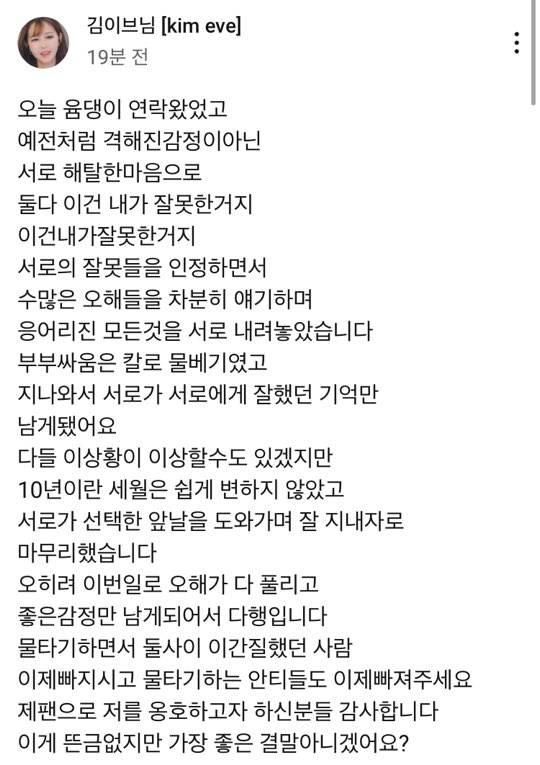 윰댕 김이브 화해했네! +이브님 글 추가 | 인스티즈