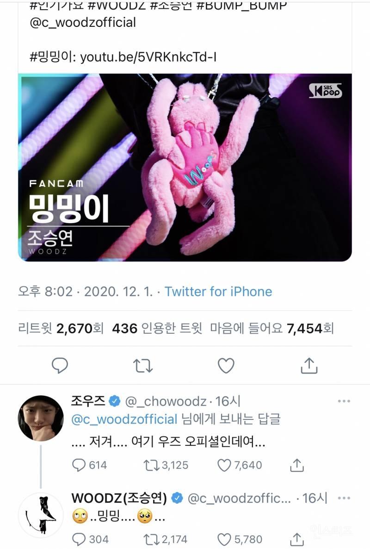 가수보다 직캠영상 조회수 높은 인형.(feat.WOODZ) | 인스티즈