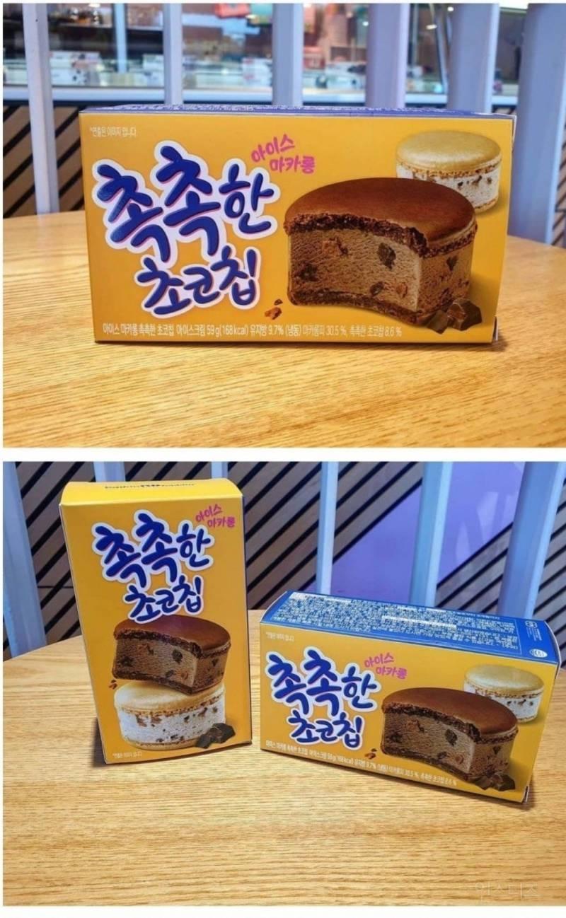 배스킨라빈스 12월 이달의 맛(촉촉한 초코칩) | 인스티즈