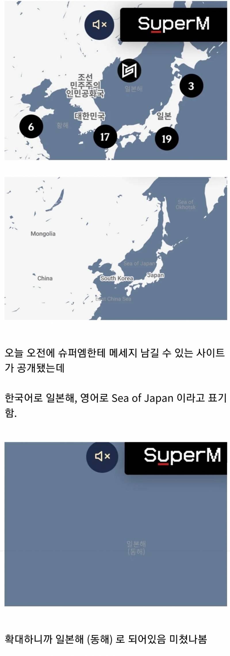동해를 일본해라고 표기된 지도 사용한 sm 근황 | 인스티즈