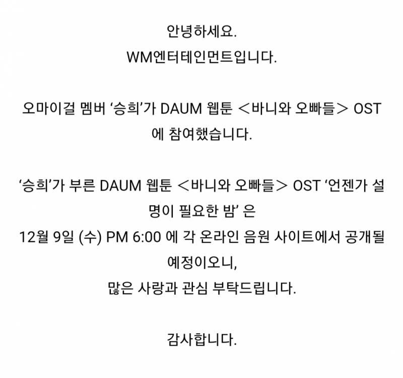 9일(수), 오마이걸 승희 웹툰 <바니와오빠들> OST '언젠가 설명이 필요한 밤' 음원 공개💖💙💛 | 인스티즈