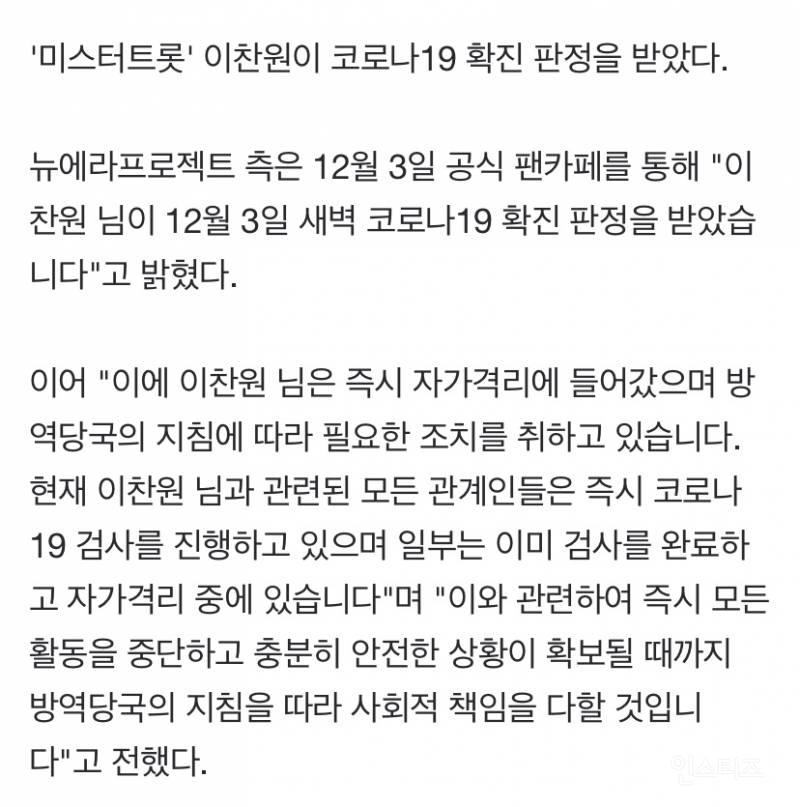 '미스터트롯' 이찬원, 오늘(3일) 코로나19 확진 판정 | 인스티즈