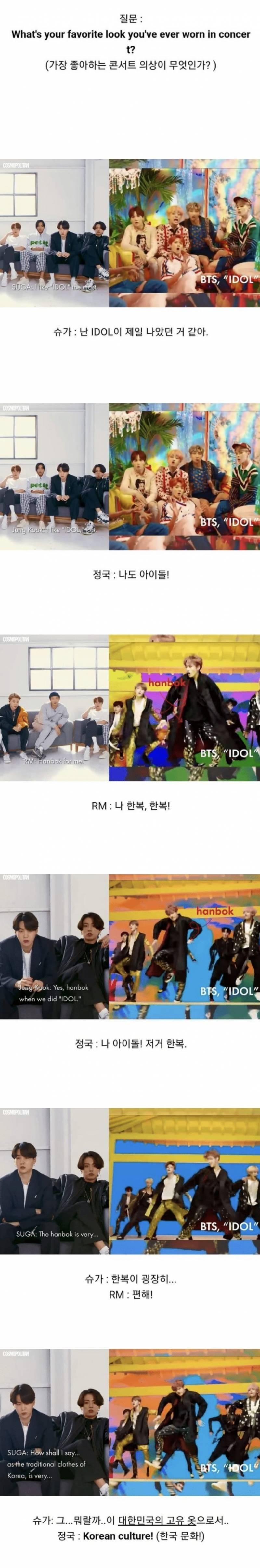 BTS: 한복은 대한민국의 고유옷이다 | 인스티즈