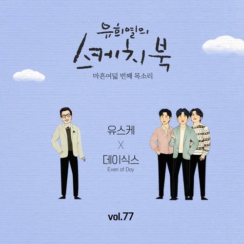 5일(토), 🍋데이식스 이오데🦊🐰🐶 유희열의 스케치북:마흔여덟 번째 목소리 음원공개 | 인스티즈