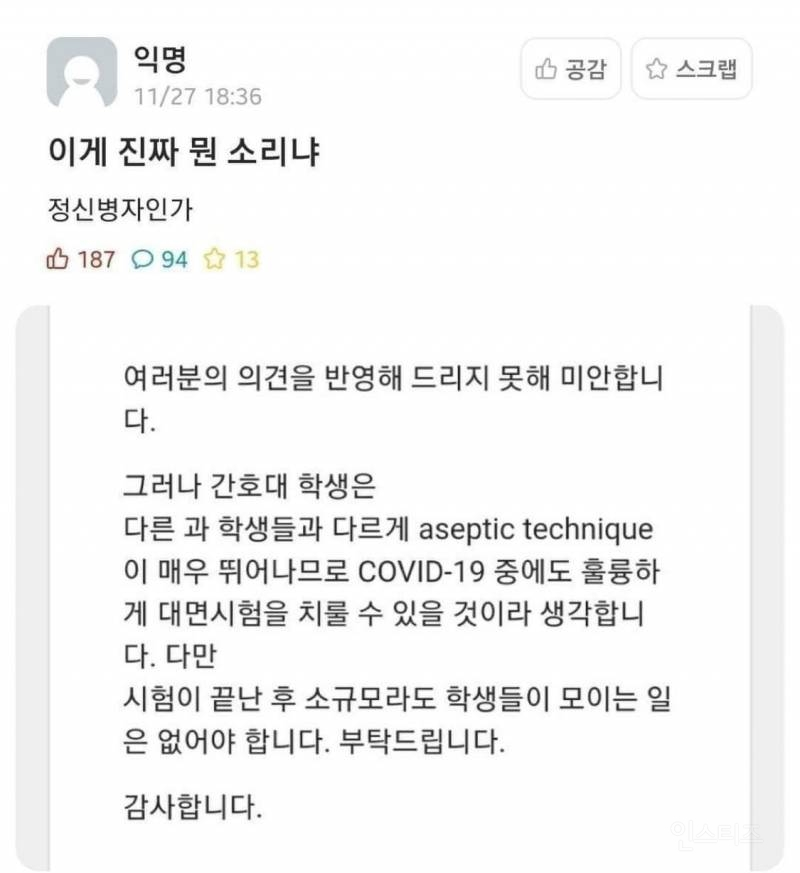 서울대 간호학과 레전드 공지 | 인스티즈