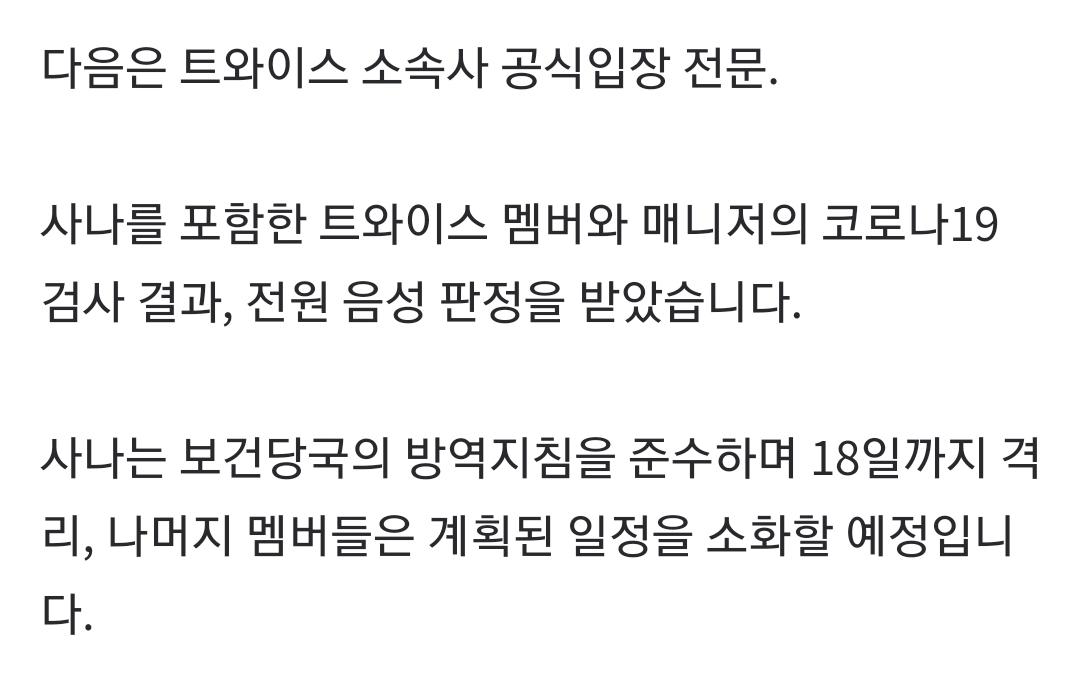 [정보/소식] 사나 음성뜸   인스티즈