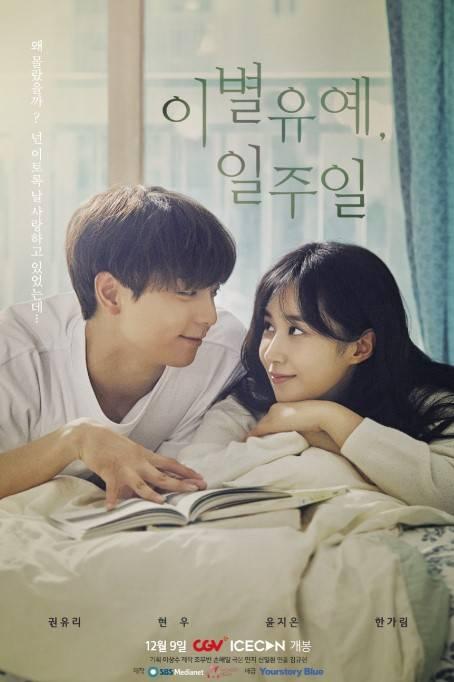5일(금), 💖소녀시대 유리 드라마 '이별유예, 일주일' 왓챠 공개💖 | 인스티즈