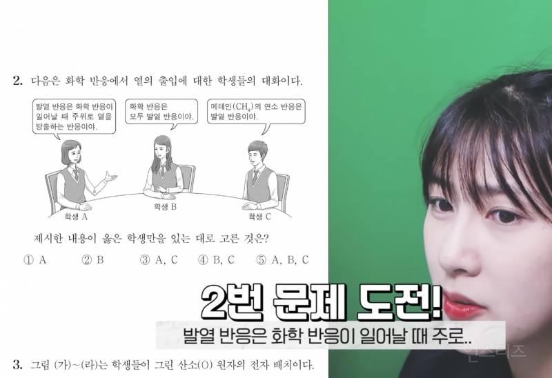 흔한 아이돌의 수능 역대급 기적의 논리ㅋㅋㅋㅋㅋ.jpg | 인스티즈