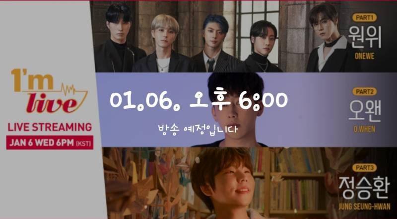 6일(수), 원위 아리랑TV I'm Live | 인스티즈