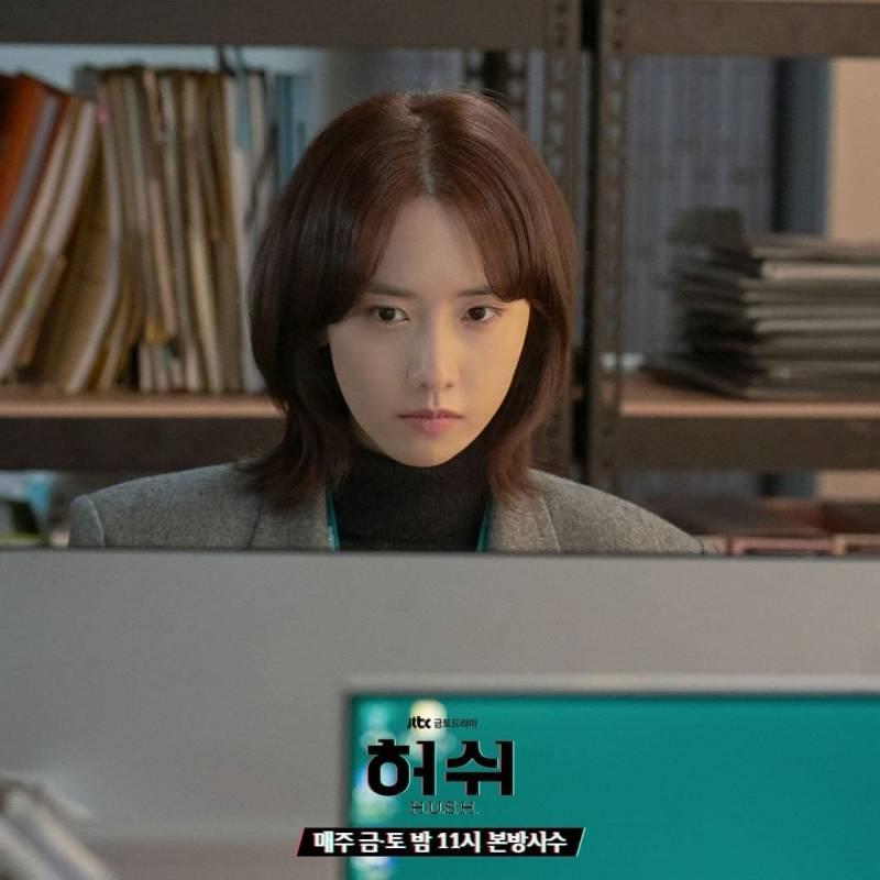 9일(토), 💖소녀시대 윤아 jtbc드라마 '허쉬' 8화💖 | 인스티즈
