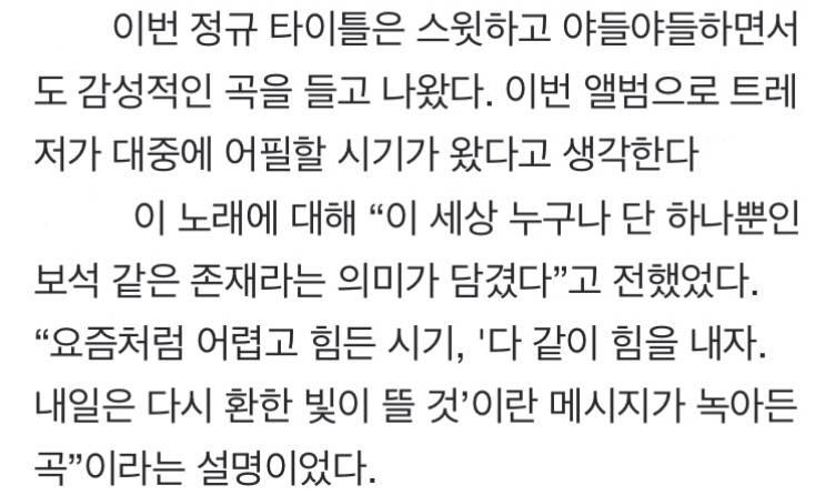 11일(월), 💎트레저 컴백💎 첫 정규앨범 'THE FIRST STEP : TREASURE EFFECT' 발매 | 인스티즈