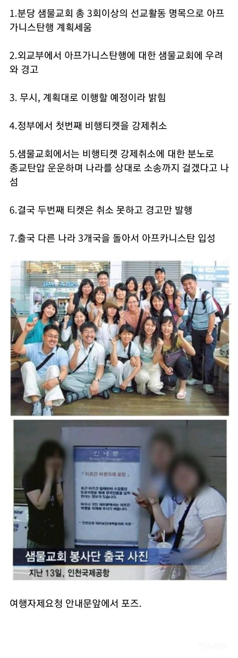 07년 여름 샘물교회 사건.jpg | 인스티즈