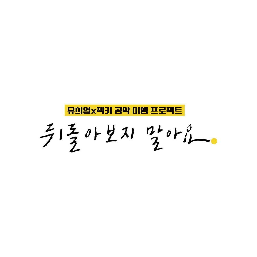 22일(금), 💛젝스키스 X 유희열의 신곡 프로젝트 tvN '뒤돌아보지 말아요'💛   인스티즈