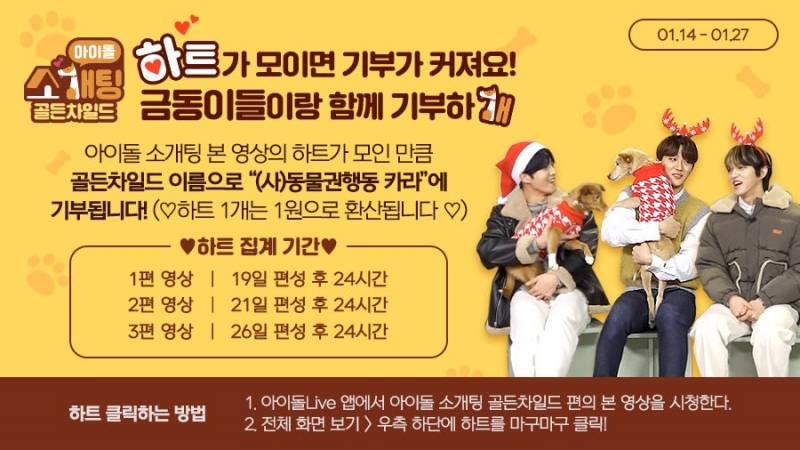 21일(목), 골든차일드🎳U+아이돌live/아이돌소개팅(대열,재현,주찬)🎳   인스티즈