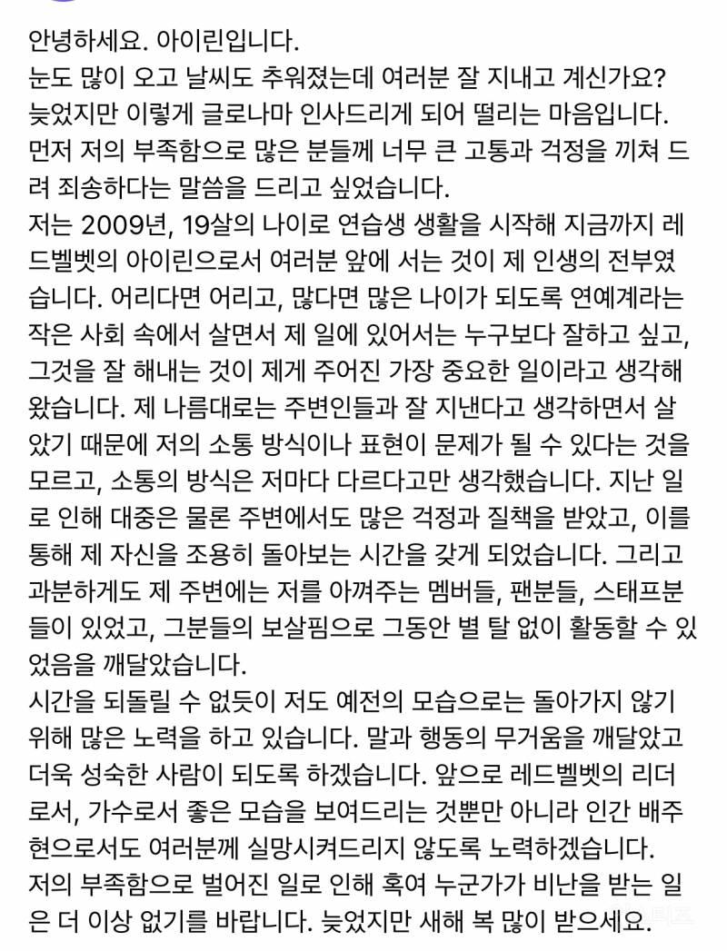 오늘 팬카페에 올라온 레드벨벳 아이린 사과문 | 인스티즈