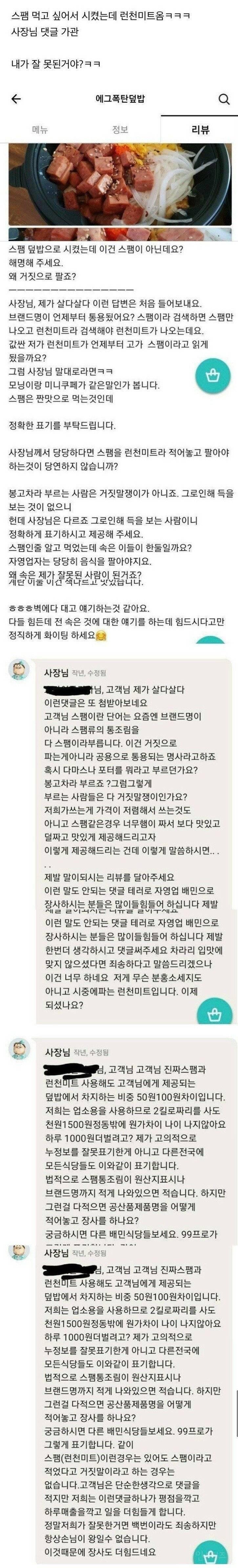 엄청 논란중인 배민 리뷰.jpg | 인스티즈