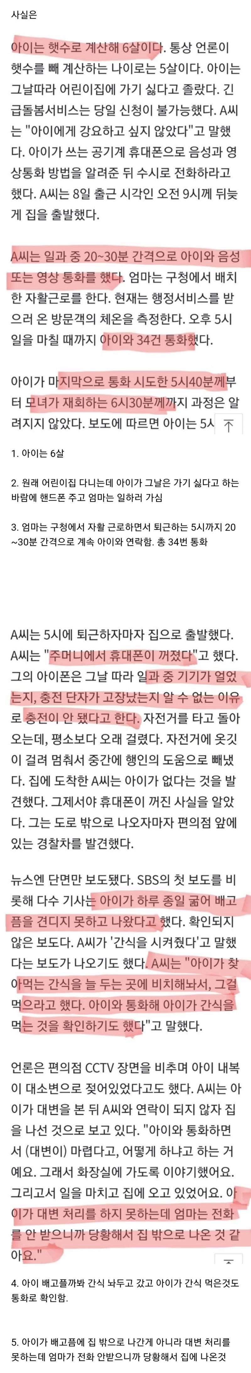 이정도면 소설 수준인 SBS 내복아이 보도 | 인스티즈