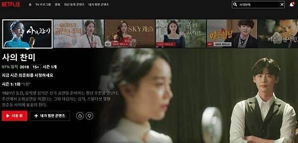 지상파(공중파) 최초로 넷플릭스에 판매한 드라마 | 인스티즈