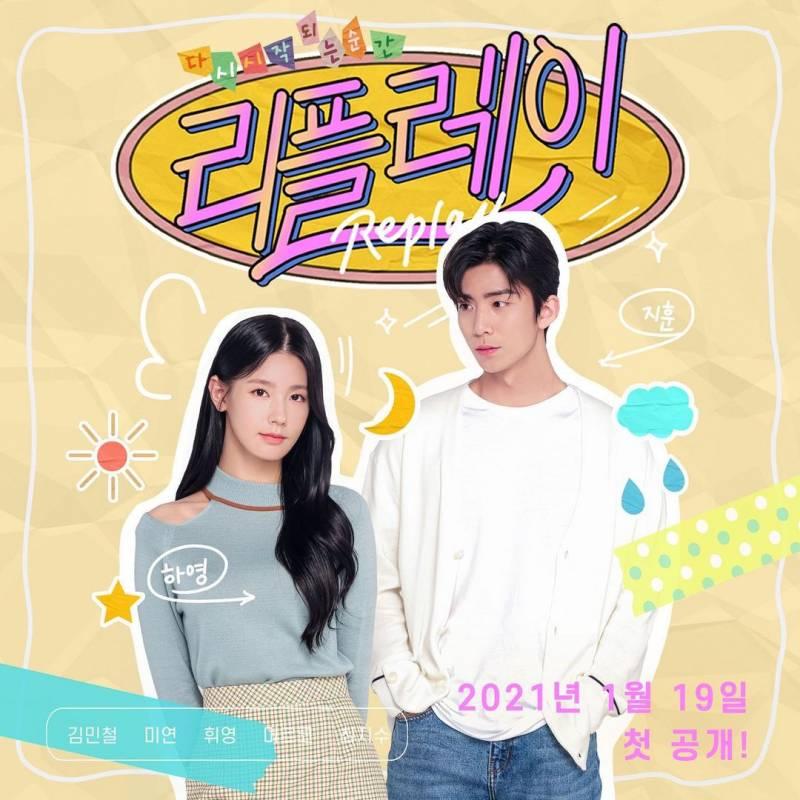 19일(화), SF9🔝휘영 웹드라마 <리플레이> 풀버전 최초공개   인스티즈