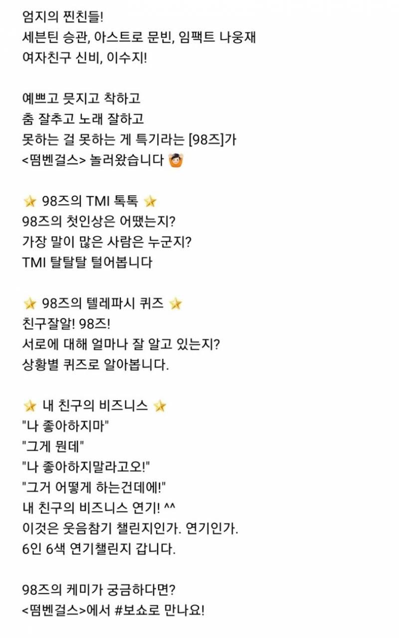 20일(수), 세븐틴💖세븐틴 승관 <어벤걸스 라디오> 출연💙 | 인스티즈