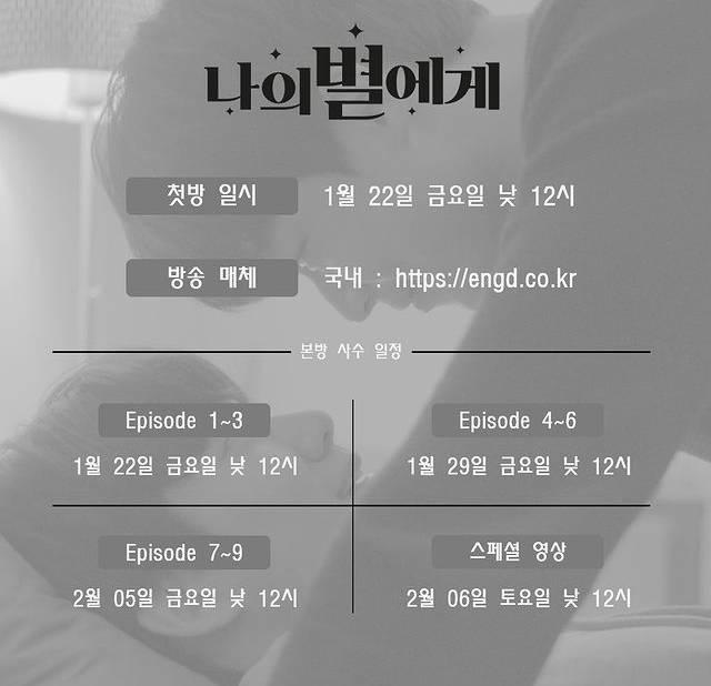 22일(금), BL웹드라마 나의 별에게(손우현,김강민,뉴키드진권,전재영) | 인스티즈