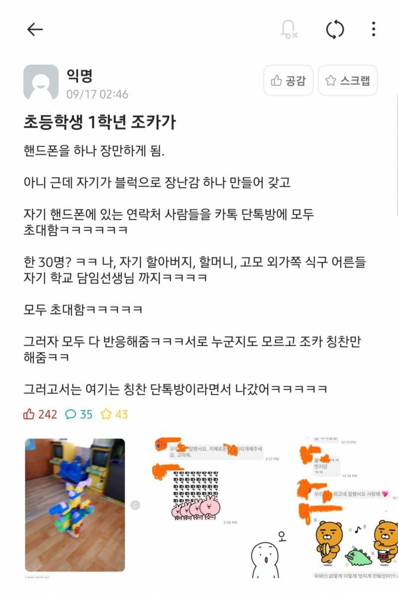 초등학교 1학년 조카가 만든 단톡방...jpg | 인스티즈