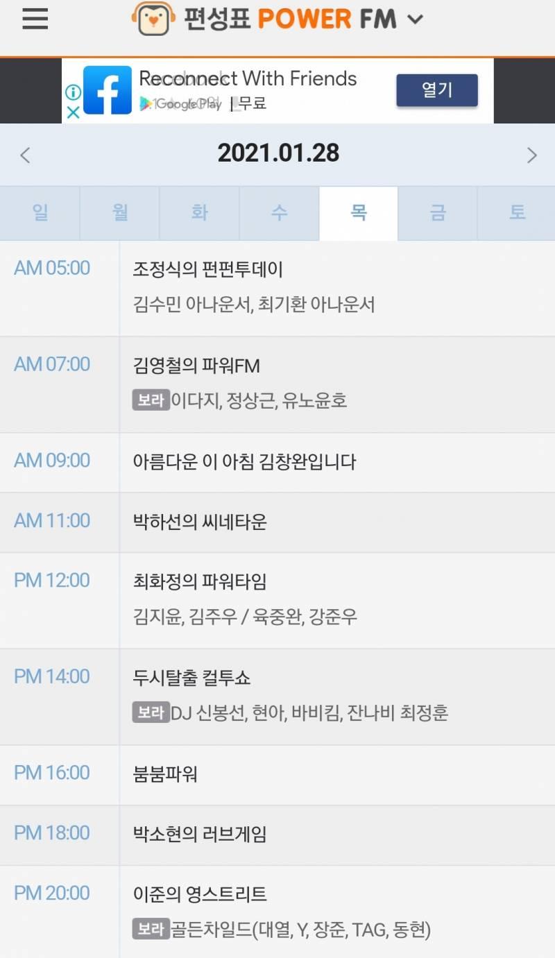 28일(목), 골든차일드🎳SBS POWER FM/이준의 영스트리트(대열,Y,장준,TAG,동현)🎳 | 인스티즈