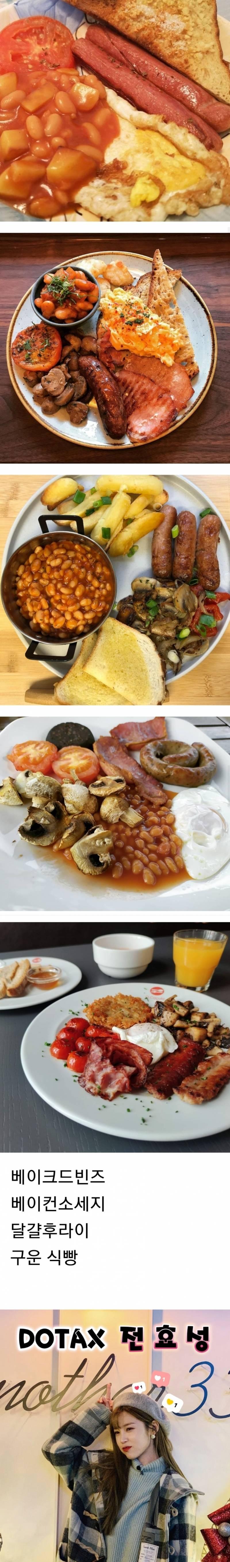 영국식 아침식사..........jpg | 인스티즈