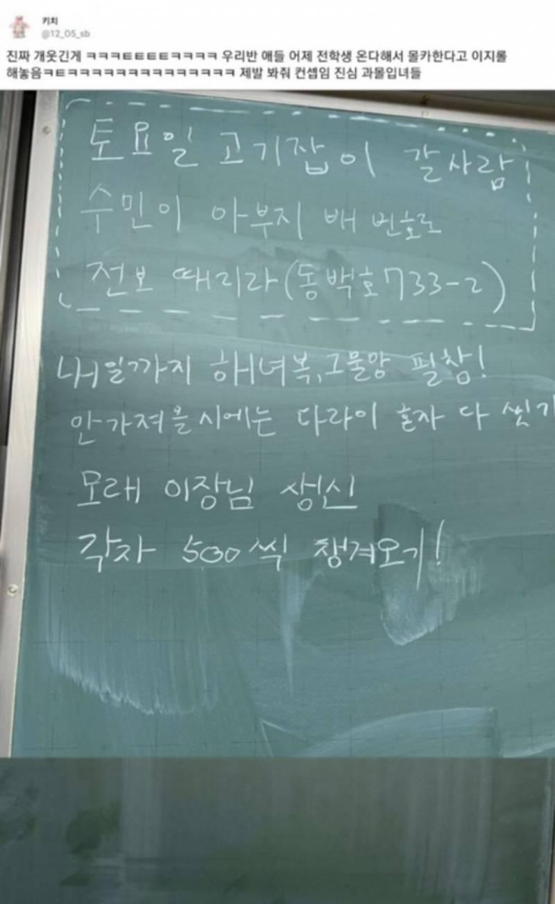 서울에서 온다는 전학생 놀릴 준비ㅋㅋㅋ.jpg   인스티즈