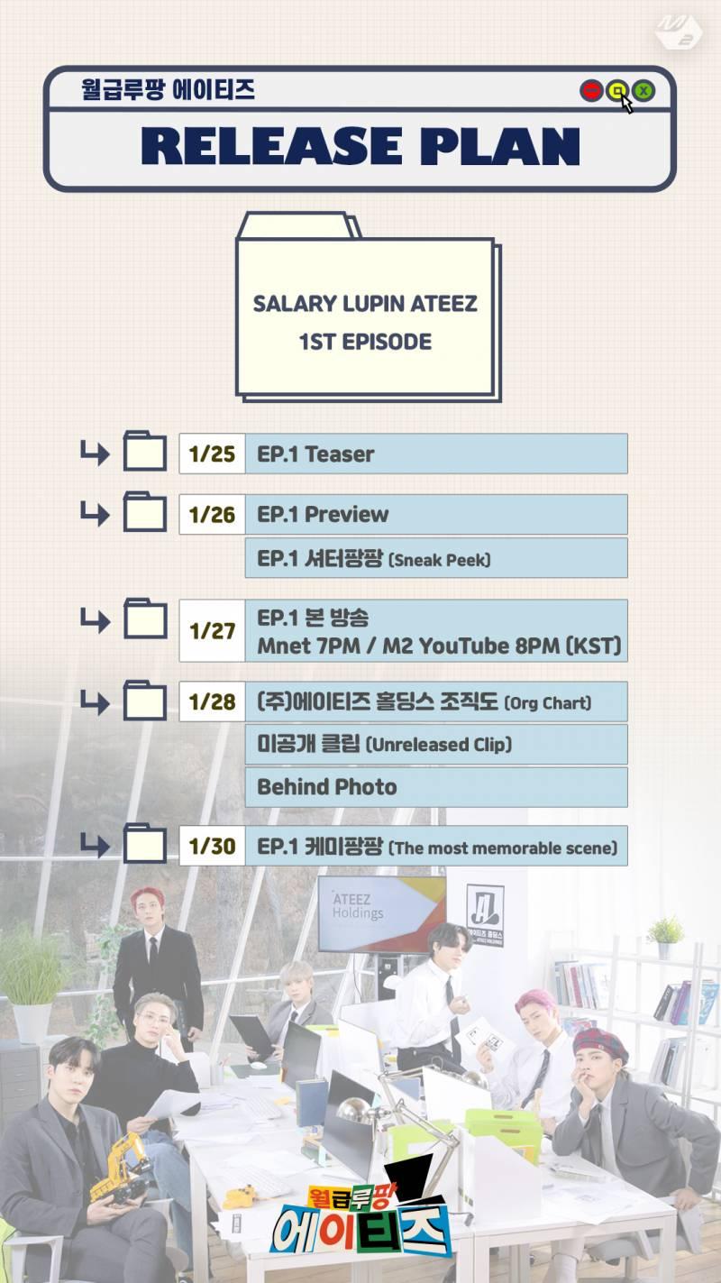 27일(수), 월급루팡 에이티즈 오후7시 Mnet | 인스티즈